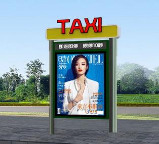 出租车招呼站牌 C-03