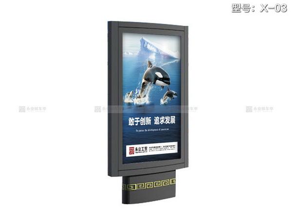 滚动广告灯箱 X-03