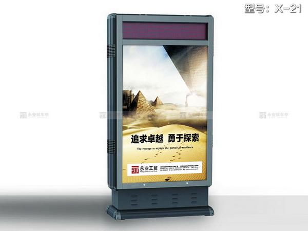 滚动广告灯箱 X-21