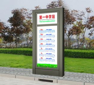 公交站站牌 G-07