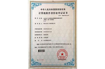 电子站牌报站控制通信登记证书