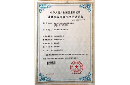 电子站牌系统著作权登记证书