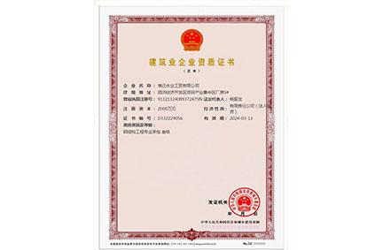 建筑业企业钢结构三级证书