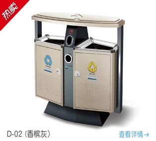 户外垃圾箱 D-02