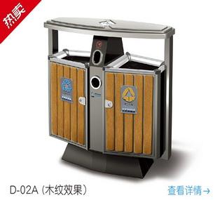户外垃圾箱 D-02A