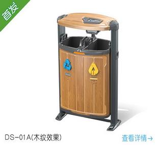户外垃圾箱 DS-01A