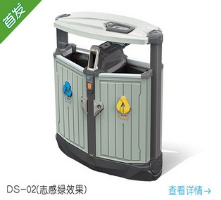 户外垃圾箱 DS-02