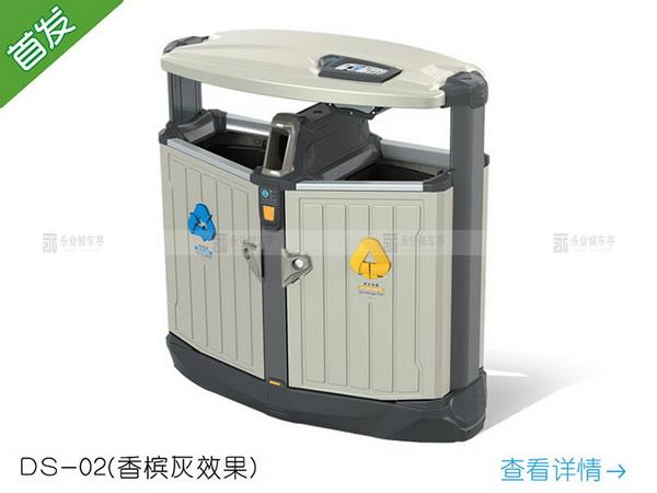 户外垃圾箱 DS-02B