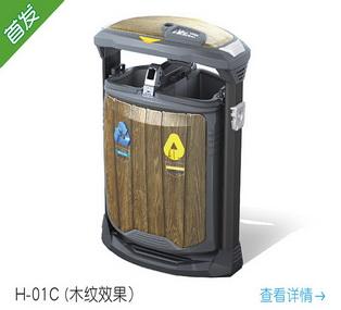 户外垃圾箱 H-01C