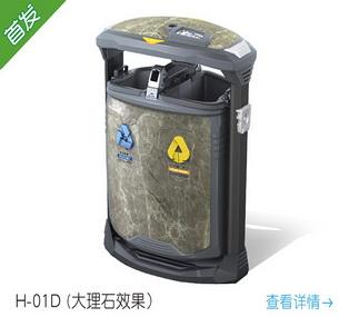 户外垃圾箱 H-01D