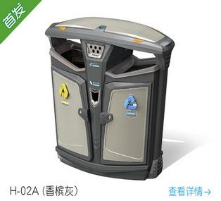 户外垃圾箱 H-02A