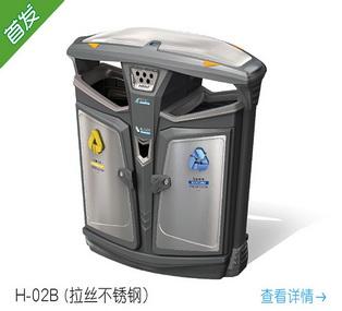 户外垃圾箱 H-02B