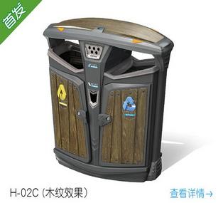 户外垃圾箱 H-02C