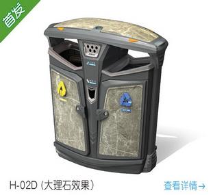 户外垃圾箱 H-02D