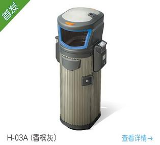 户外垃圾箱 H-03A