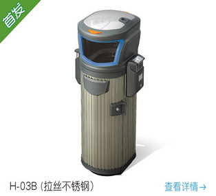户外垃圾箱 H-03B