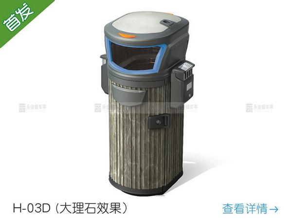 户外垃圾箱 H-03D