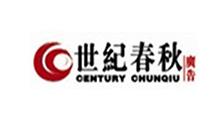 永业合作品牌:武汉世纪春秋广告