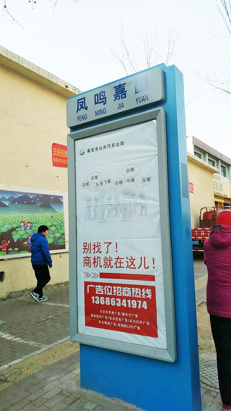山东莱芜市智能公交站牌建设工程
