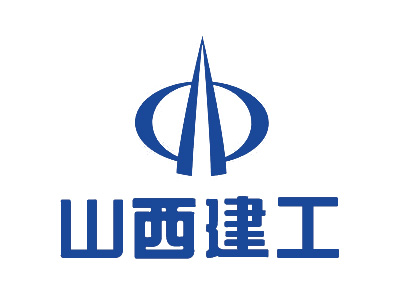 永业合作品牌:山西建工集团