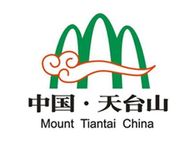 永业合作品牌:天台山集团