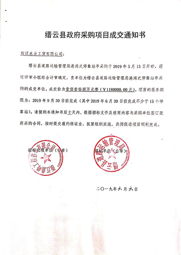 缙云县道路运输局港湾式停靠站亭采购